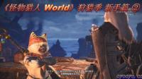 《怪物猎人 世界》全新狩猎季 新手篇 2 大凶豺龙