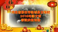 河北省临城县方等村2018年春节除夕锣鼓庆祝活动 方等大舞台