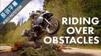 「干货」该如何骑车翻越障碍?