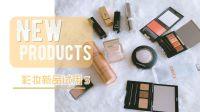 【爆】彩妆新品试用5 | 专柜 | Dior花蜜粉霜 pk 法尔曼冰凝粉底