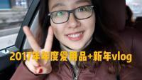 【馨宝的小日子】2017年年度爱用品  2018跟我一起过新年vlog