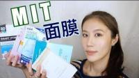 【Celeste Wu 大沛】台湾品牌面膜分享~