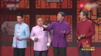 2018年馮鞏賈旭明演的春晚小品《我愛中國文化》
