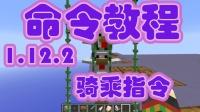 我的世界1.12.2命令教程 骑乘多个生物(超详细)【乐幻】