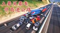 亚当熊GTA5 趣味模组大集合05, 豪车+飙车+越野挑战