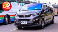 【中文GO车志】商务MPV新宠 2018试驾全新标致大肚狮王领航家Peugeot Traveller