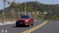 【集车】WEY VV5长测第一期最新版TCU