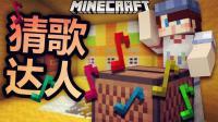 【纸鱼】创意小游戏 你能听出这首歌是什么吗? -我的世界Minecraft