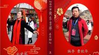 陕北子洲正月初七红红火火过大年兰花花秧歌过街