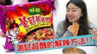 用4倍辣紫色辣鸡面来测试超丑的解辣方法! ? 吃货们 人气网购美食开箱