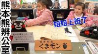 【熊本部长办公室】今天也要上班上课呦! 熊本熊现身! 超可爱九州熊本吉祥物登场!
