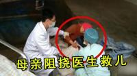 女子垃圾堆产子 医生救治却被母亲阻挠: 别救他!