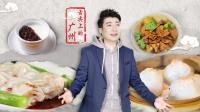 广州搵食指南, 教你如何找广州美食