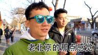 米哥Vlog-653: 在北京的第一笔消费, 1288就这么没了!