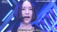 【猴姆独家】终于来咯!Perfume首演《花牌情缘:结》主题曲《无限未来》!