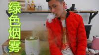 电子烟加上色素! 吐出来的烟会是绿色的吗?