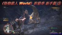 《怪物猎人 世界》全新狩猎季 新手篇 3 搔鸟