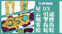 【玩家角度】DX 星云烟雾枪 鳄霸 引擎瓶 遥控瓶 假面骑士BUILD