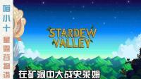喵小十: 星露谷物语04 在矿洞中大战史莱姆