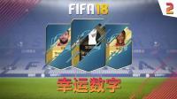 """【一球】FIFA18 幸运数字 #02 """"球王转世"""""""