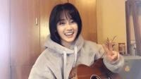 难忘的甜蜜笑容! 啊湫小姐姐吉他弹唱《123我爱你》