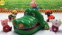 狗狗汪汪队和粉红猪玩鳄鱼拆箱动漫卡通玩具