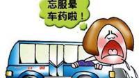 重庆女子怕晕车 10多小时没进食饿晕去世
