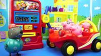 粉红猪小妹: 鼹鼠加油站