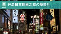 【GOING】开启日本探索之旅の预告片