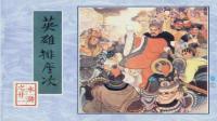 亲子早教故事集184 水浒传之英雄排座次 儿童故事 名著经典故事