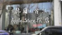 苹果在三星家门口开了家Apple Store 孔六六带你一探究竟
