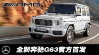 2018全新奔驰AMG G63官方首发宣传片