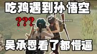 """【国基网骗】吃鸡中遇到""""孙悟空""""是怎样的体验?"""