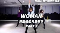 性感扭胯热力继续, 《Woman》舞蹈分解教程part2