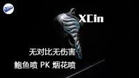 XCin | 无对比无伤害 鲍鱼喷PK烟花喷