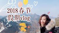 【Miss沐夏】Vlog No.11 2018春节小假期我是怎么过的 | 日常