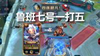 王者荣耀辣条哥: 金牌射手鲁班七号! 站撸出装后期一打五
