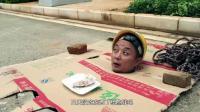 陈翔六点半: 揭秘假乞丐是如何行骗的