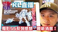 KL直播46 最新電影Studio Series系列消息感想,AAT德熙隱藏機關
