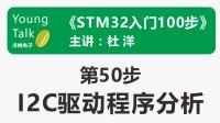 STM32入门100步(第50步)I2C驱动程序分析