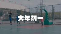 春节野球场路人局
