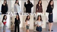 【Hi Erin! 】ZARA春夏新品上身试穿&购物搭配分享PART 2-14件服饰单品&2018四大流行元素!