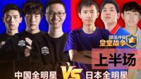 皇室战争中外明星挑战赛: CN梦之队VS日本代表队 上半场