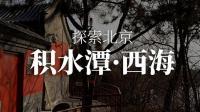 1分钟带你探访京杭大运河北京起点|微纪录片《积水潭·郭守敬纪念馆》