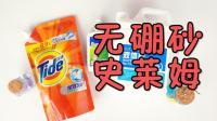 洗衣液能代替硼砂制作史莱姆? 全程无剪辑告诉百分之百能成功的方法
