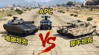 【GTA5最强对决】电磁坦克vsAPCvs犀牛坦克 谁才是陆战之王? 【春节特别节目】【小吴出品】