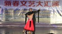 靖西市笫十届庆新春交谊舞联欢晚会, 摩登组合《走进新时代》