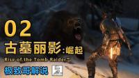 极致哥《古墓丽影: 崛起》02: 秦王绕柱, 血战大黑熊