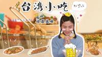 台湾小吃大巡礼, 那些埋藏在心底的青春味道