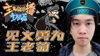 【主播真会玩•主机篇】40: 见义勇为王老菊!